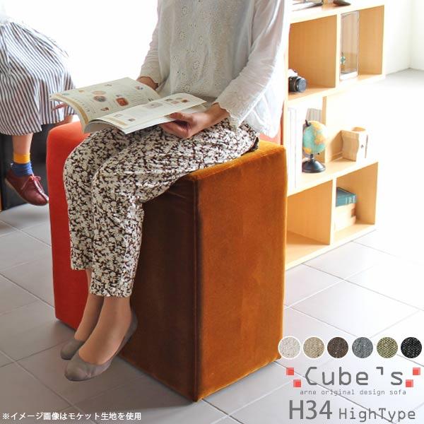 スツールチェア 椅子 スツール ハイチェア 北欧 ハイスツール カウンタースツール カウンターチェア かわいい 日本製 四角 バーチェアー 待合室 シンプル おしゃれ 腰掛け インテリア イス いす 玄関 背もたれなし椅子 チェア キューブスツール 一人用 クッション チェアー