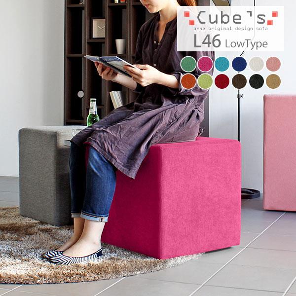 キューブスツール ロースツール 椅子 おしゃれ スツール 北欧 キッズチェア かわいい 四角 子供 モダン シンプル 腰掛け オットマン サロン イス いす インテリア 待合室 背もたれなし 玄関 キューブ 置き 背もたれなし椅子 チェア 家具 クッション チェアー コンパクト