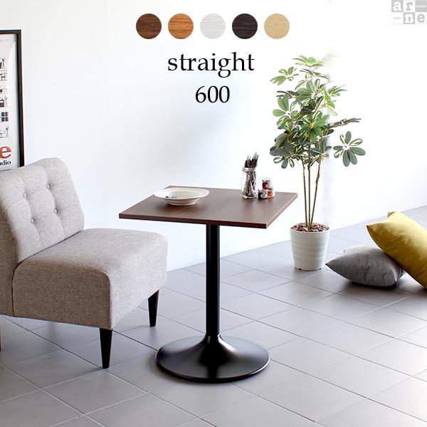 ダイニングテーブル 正方形 カフェテーブル 一本脚 60 木製 テーブル 北欧 1本脚 一人暮らし パソコンデスク 60cm幅 高さ70cm おしゃれ straight600 カフェ 脚 食卓テーブル 机 作業台 大人 インテリア ウォールナット ホワイト 白 ナチュラル 幅60
