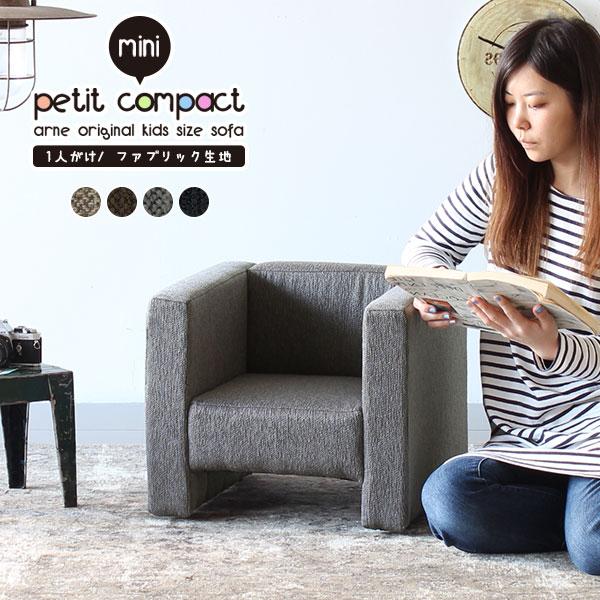 1人掛け 子供用 ソファー アームチェア 一人掛けソファ 日本製 一人用 キッズソファー キッズ ソファ コンパクト 椅子 キッズチェア 子供用 子ども チェア モダン キッズルーム 子供用 子ども 椅子 こども キッズソファ ミニソファ 1P 日本製 ファブリック生地 miniプチコン 茶 黒 arne, トレーニングパラダイス:bcea433a --- m2cweb.com