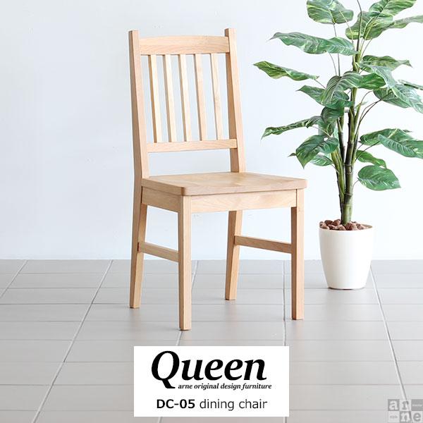 ダイニング 食卓椅子 椅子 チェアー ダイニングチェアー 木製 無垢 おしゃれ オシャレ かわいい カントリー調 背もたれ チェア いす 北欧 木 シンプル ナチュラル イス チェア 一人掛け アーネ モダン インテリア Queen ダイニングチェア DC-05