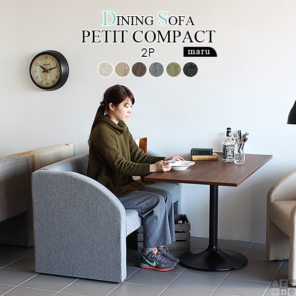 2人掛けソファ ソファ 布張り 食卓 椅子 イス 2人掛け ソファー ダイニングソファー 肘付き ナチュラル 北欧 コンパクト ダイニングチェア 肘掛け ダイニング アームチェア ダイニングテーブル おしゃれ レトロ モダン カフェ チェア 二人掛けソファー 2P 茶 黒 緑