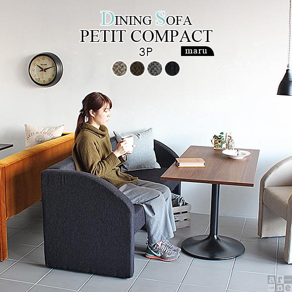 3人掛けソファ 布張り 食卓 椅子 イス コンパクト 肘付き ダイニングチェア 北欧 肘掛け 日本製 ダイニングソファー アームチェア ダイニングテーブル おしゃれ オシャレ 完成品 ミッドセンチュリー レトロ モダン カフェ チェア インテリア ファブリック 三人掛け 3P 茶 黒