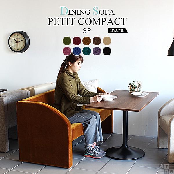 3人掛けソファ 布張り 食卓 椅子 イス ダイニングソファー アームチェア アンティーク コンパクト ダイニングテーブル 肘付き ソファ ダイニングチェア 北欧 肘掛け おしゃれ 完成品 ミッドセンチュリー レトロ モダン カフェ チェア インテリア 三人掛け 茶 赤 緑