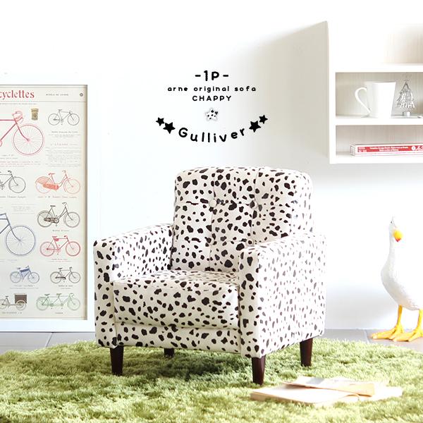 キッズチェアー 1人掛けソファー 一人用 キッズソファ コンパクト 子供用 椅子 いす 日本製 北欧 キッズ ソファ キッズソファー ソファー モノトーン 白黒 ミニソファー 一人掛け 1P レザー 合皮 ローソファー ダルメシアン柄 おしゃれ かわいい 小型 子供部屋 子ども arne