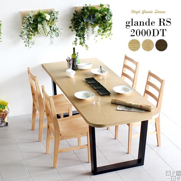 ダイニングテーブル テーブル 4人掛け カフェ 木製 パソコンデスク オフィス パソコン 会議室 幅200cm デスク ハイタイプ 机 長方形 作業机 角丸 約高さ70cm 四人 ソファテーブル 無垢 おしゃれ 応接室 モダン ナチュラル 北欧 大型 大きい 奥行80cm 高さ72cm セミオーダー