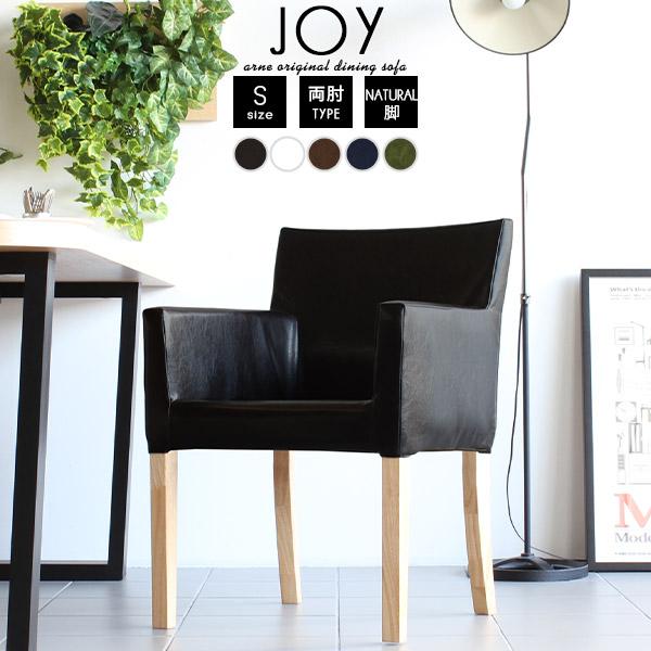 ダイニング アームチェア 肘掛け椅子 ダイニングチェア カフェ おしゃれ 肘付き レザー 1脚 北欧 完成品 合皮 椅子 チェア 一人用 チェアー 1人 ソファ ソファー 一人掛け 1人掛け 待合椅子 カフェチェア ダイニングチェアー 食卓椅子 1人掛けソファ シンプル モダン 木製