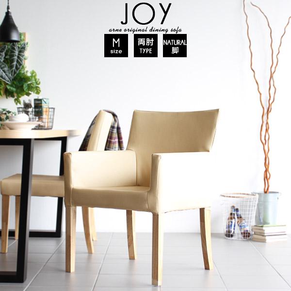 ダイニングソファー ダイニングチェアー カフェ おしゃれ アームチェア 両肘 1脚 椅子 チェア 一人用 ソファ コンパクト ソファー 一人掛け 1人掛け 日本製 カフェチェア パーソナルチェア 食卓椅子 1人掛けソファ 北欧 レトロ ソファチェア シンプル ナチュラル モダン 木製