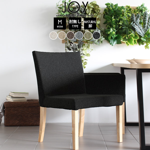 ソファ ソファー ダイニングチェアー カフェ 一人用 おしゃれ 肘掛けなし ダイニングソファー アームレスソファ 1脚 椅子 チェア 一人掛け コンパクト 1人掛け 日本製 ダイニング アームチェア カフェチェア 食卓椅子 1人掛けソファ 北欧 レトロ シンプル モダン 木製