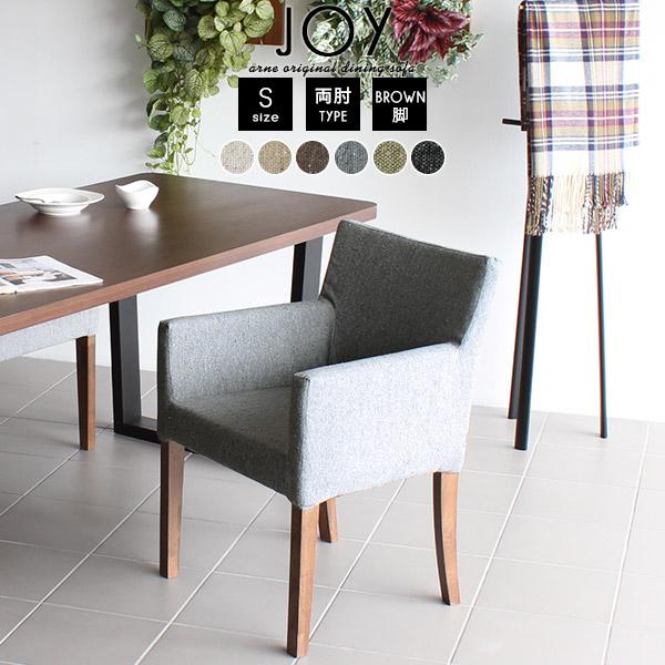ダイニング アームチェア ダイニングチェア カフェ おしゃれ 肘付き 完成品 NS-7生地 1脚 椅子 チェア 一人用 ひとりがけ ソファ ソファー 一人掛け 1人掛け 日本製 カフェチェア ダイニングチェアー 食卓椅子 1人掛けソファ 北欧 シンプル ブラウン モダン 木製