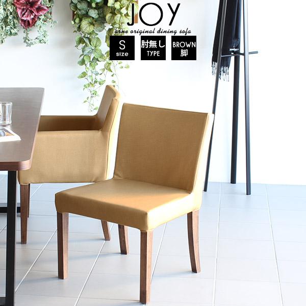 ダイニング ダイニングチェア 合皮 レザー アームレス チェア 椅子 カフェ ソファ 北欧 1人用 おしゃれ ひとりがけ 1脚 一人用 ソファー 一人掛け 待合椅子 1人掛け 新生活 単品 カフェチェア ワンルーム ダイニングチェアー 食卓椅子 1人掛けソファ シンプル モダン 木製