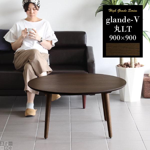 ローテーブル 約高さ45cm ロー 丸 ローデスク ロータイプ サイドテーブル 日本製 カフェテーブル 丸テーブル カフェ風 90 約幅90cm ソファーテーブル 円形 テーブル ソファ 机 パソコンデスク 食卓テーブル 北欧 モダン リビングテーブル デスク ウォールナット おしゃれ