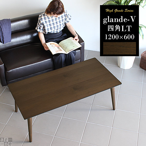 ローテーブル カフェテーブル 約高さ45cm ロー サイドテーブル パソコンデスク テーブル 四角 日本製 ロータイプ 120 ソファ コーヒーテーブル 机 カフェ風 約幅120cm 北欧 ソファーテーブル 食卓テーブル 西海岸 ローデスク 高級感 デスク ウォールナット おしゃれ 単品