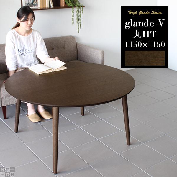 ダイニングテーブル 低め 丸 センターテーブル ハイテーブル 日本製 円形 高さ60cm カフェテーブル 丸テーブル 食卓テーブル カフェ風 ソファーテーブル テーブル ソファ 机 ラウンドテーブル 北欧 西海岸 モダン リビングテーブル デスク ウォールナット おしゃれ 丸