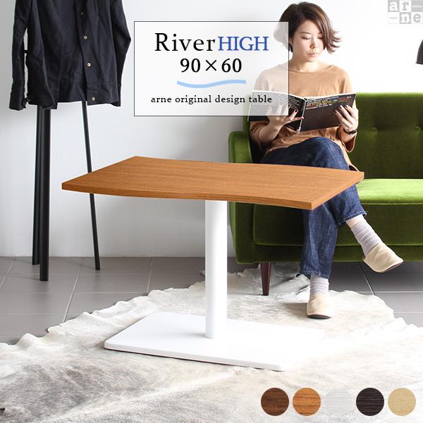 【波型】カフェテーブル ティーテーブル 一本脚 幅90cm 奥行き60 ホワイト 白 デザインテーブル 白脚 高さ60cm おしゃれ コーヒーテーブル 木製 日本製 北欧 ハイテーブル 机 サイドテーブル 北欧 テーブル 1本脚 ミニテーブル 待合室 リビングデスク リビングテーブル
