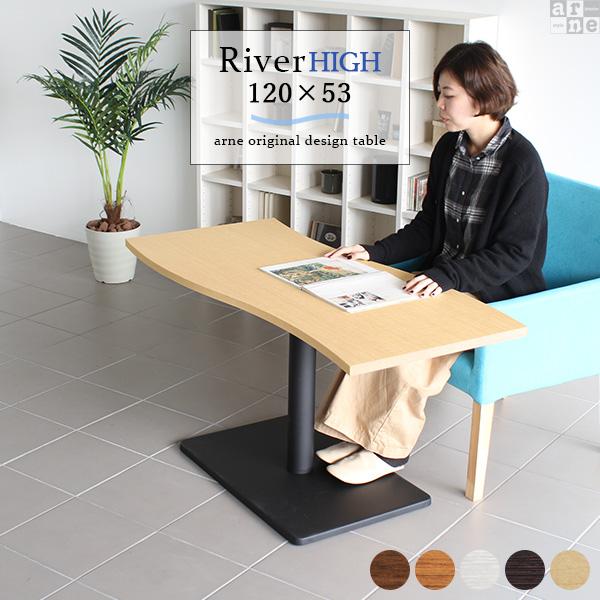 【波型】カフェテーブル ティーテーブル 一本脚 幅120cm 奥行き53 ホワイト 白 北欧 白脚 高さ60cm おしゃれ コーヒーテーブル デザインテーブル 木製 日本製 ハイテーブル 机 サイドテーブル 北欧 テーブル 1本脚 ミニテーブル 待合室 リビングデスク リビングテーブル