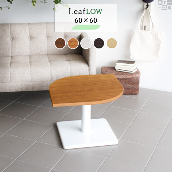 【葉っぱ型】ローテーブル 一人用 センターテーブル 60 カフェ 幅60cm 高さ42cm 奥行き60 ホワイト 白 白脚 おしゃれ コーヒーテーブル デザインテーブル カフェテーブル 木製 日本製 北欧 ロー 机 サイドテーブル 北欧 テーブル 1本脚 ミニテーブル リビングテーブル