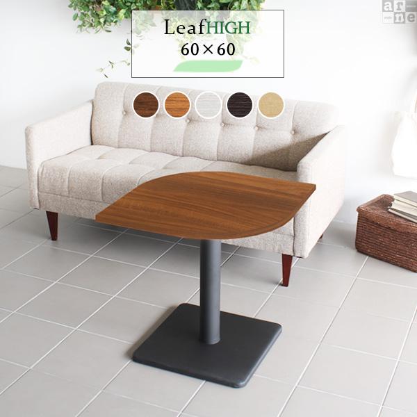【葉っぱ型】カフェテーブル 一人用 一本脚 ダイニングテーブル 低め ソファーテーブル 60 ホワイト 白 白脚 ティーテーブル カフェ 幅60cm 高さ60cm 奥行き60 おしゃれ コーヒーテーブル 木製 日本製 北欧 ハイテーブル 机 サイドテーブル 北欧 テーブル 1本脚 ミニテーブル