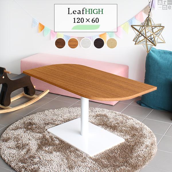【葉っぱ型】カフェテーブル 一本脚 ダイニングテーブル 低め ソファーテーブル 高さ60cm ティーテーブル カフェ ホワイト 白 白脚 幅120cm 奥行き60 おしゃれ デザインテーブル 木製 日本製 北欧 ハイテーブル 机 サイドテーブル 北欧 テーブル 1本脚 リビングテーブル