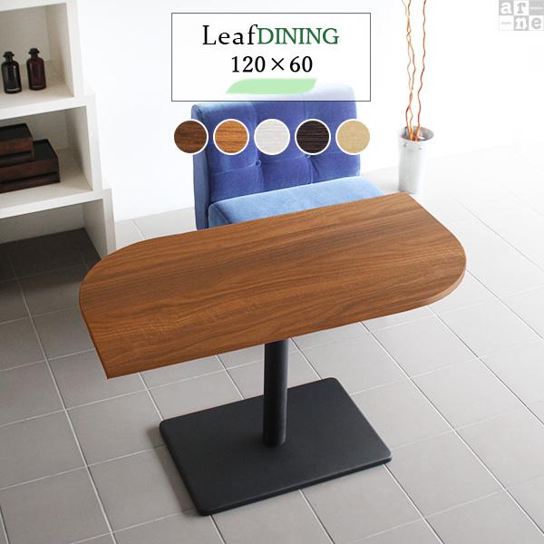 【葉っぱ型】ダイニングテーブル 一本脚 カフェテーブル カフェ 幅120cm 高さ70cm 木製 日本製 北欧 奥行き60 おしゃれ 白脚 ホワイト 白 コーヒーテーブル 食卓テーブル ハイテーブル 机 サイドテーブル 北欧 テーブル 1本脚 リビングデスク リビングテーブル
