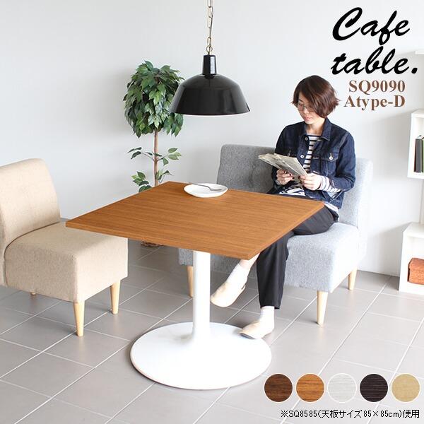 ダイニングテーブル 正方形 おしゃれ パソコンデスク 高さ70cm カフェ 北欧 テーブル デスク 食卓テーブル 机 一本脚 丸脚 一本足 1本脚 カフェテーブル シンプル リビング スチール脚 インテリア オフィス ミッドセンチュリー 日本製 arne アーネ 一人暮らし