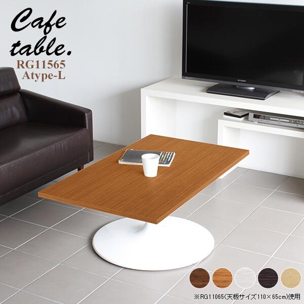 ローテーブル センターテーブル おしゃれ 長方形 カフェ 北欧 テーブル 机 一本脚 丸脚 一本足 1本脚 デスク カフェテーブル シンプル リビング スチール脚 国産 モダン インテリア オフィス ミッドセンチュリー 日本製 arne アーネ 一人暮らし