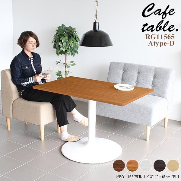 ダイニングテーブル おしゃれ 長方形 高さ70cm カフェ 北欧 テーブル 机 一本脚 丸脚 一本足 1本脚 デスク カフェテーブル シンプル リビング スチール脚 国産 モダン インテリア オフィス ミッドセンチュリー 日本製 arne アーネ 一人暮らし