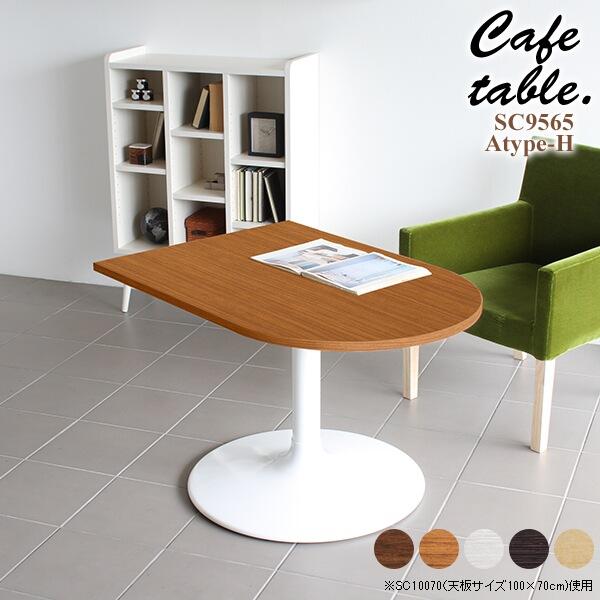 【かまぼこ型】カフェ テーブル 高さ60cm 北欧 ダイニングテーブル 低め ダイニングテーブル ソファテーブル ソファー 一本脚 おしゃれ 低め ソファテーブル ソファー 机 丸脚 一本足 デスク カフェテーブル シンプル リビング モダン インテリア 日本製 arne アーネ