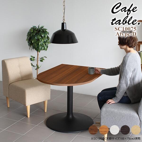 テーブル 1本脚 ダイニングテーブル 高さ70cm 幅100cm ダイニング 食卓テーブル 低め カフェテーブル 半円型 オフィステーブル 北欧 デスク 半円 パソコンデスク 店舗テーブル ホワイト 2人用 会議用テーブル 半円形 円卓 ラウンジテーブル ミーティング 食卓用 ワンルーム