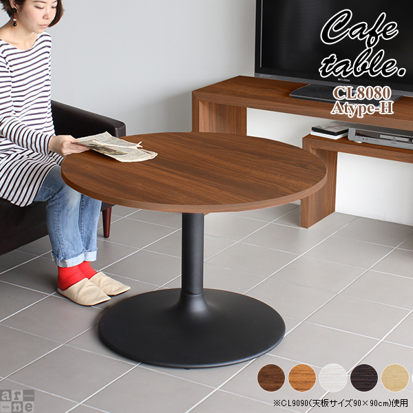 カフェ テーブル 北欧 ダイニングテーブル おしゃれ 低め ソファテーブル ソファー ダイニングテーブル 低め ソファテーブル ソファー 丸型 円形 丸テーブル 高さ60cm 机 一本脚 丸脚 一本足 デスク カフェテーブル シンプル リビング モダン インテリア 日本製 一人暮らし