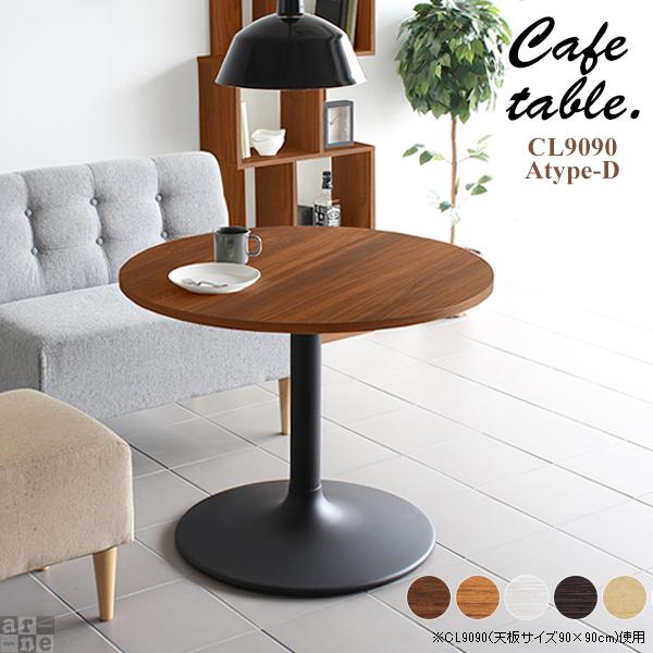 ダイニングテーブル おしゃれ 丸型 円形 丸テーブル 高さ70cm カフェ 北欧 一本脚 テーブル インテリア 机 丸脚 一本足 1本脚 デスク カフェテーブル シンプル リビング スチール脚 食卓テーブル オフィス ミッドセンチュリー 日本製 arne アーネ 一人暮らし