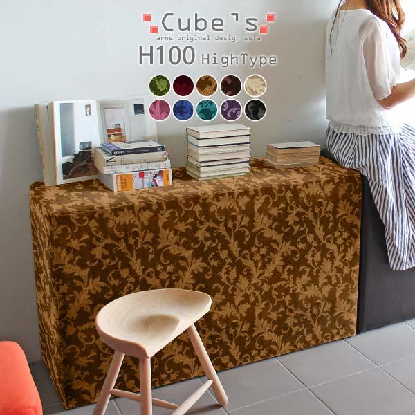 スツール スツールチェア 椅子 チェア デザイン カウンターチェア ハイカウンター 四角 日本製 おしゃれ バーチェアー 約高さ70cm ローソファ カフェ 背もたれなし モケット ベロア アンティーク レトロ 柄 グリーン ピンク ブルー ブラック Cube'sH100 ミカエル生地