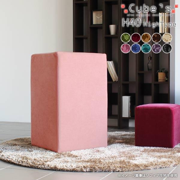 スツール スツールチェア 椅子 チェア デザイン カウンターチェア ハイカウンター 四角 日本製 おしゃれ バーチェアー 約高さ70cm ローソファ カフェ 背もたれなし モケット ベロア アンティーク レトロ 柄 グリーン ピンク ブルー ブラック Cube'sH40 ミカエル生地