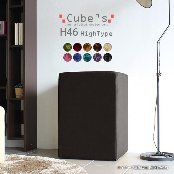 スツール スツールチェア 椅子 チェア デザイン カウンターチェア ハイカウンター 四角 日本製 おしゃれ バーチェアー 約高さ70cm ローソファ カフェ 背もたれなし モケット ベロア アンティーク レトロ 柄 グリーン ピンク ブルー ブラック Cube'sH46 ミカエル生地