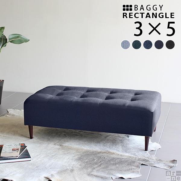 ベンチソファー 背もたれなし ソファ レトロ 日本製 ベンチチェアー おしゃれ ベンチ 3人掛け 食卓椅子 ベンチ用 長椅子 オフィス 北欧 椅子 リビング 幅120cm 西海岸 ロビーチェア カリフォルニア ミッドセンチュリー デニムソファ ブルー 青 BaggyRG3×5 デニム生地