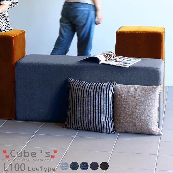ベンチ ベンチソファ チェア ベンチソファー スツール 北欧 おしゃれ デザイン 背もたれなし ベンチ用 日本製 ローチェア キッズチェア かわいい 四角 椅子 イス 西海岸 ロビーチェア カリフォルニア デニムソファ ブルー 青 アメリカン Cube'sL100 デニム生地