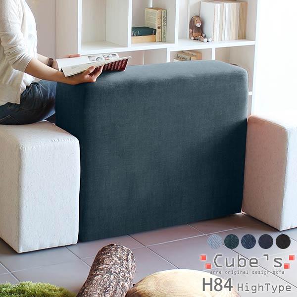 チェア ベンチ おしゃれ ソファー スツール 北欧 ベンチソファー デザイン カウンターチェアー 背もたれなし ハイチェア ベンチ用 かわいい キューブ 四角 待合 椅子 イス 西海岸 ロビーチェア カリフォルニア デニムソファ ブルー 青 アメリカン Cube'sH84 デニム生地