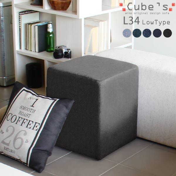 スツール ロースツール 北欧 椅子 チェア いす おしゃれ デザイン チェア ローチェア キッズチェア かわいい キューブ 四角 スクエア ベンチ ソファ ソファー 西海岸 カリフォルニア デニムソファ ブルー 青 アメリカン Cube'sL34 デニム生地