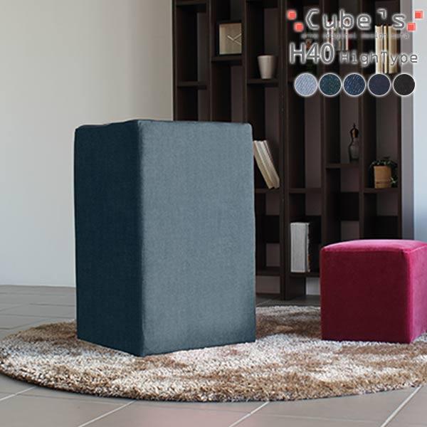 椅子 スツール ハイスツール チェア いす おしゃれ デザイン カウンターチェア チェア ハイチェア 北欧 キッズチェア かわいい キューブ 四角 スクエア インテリア 西海岸 カリフォルニア デニムソファ ブルー 青 アメリカン Cube'sH40 デニム生地