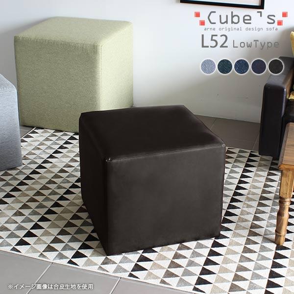 スツール ロースツール 椅子 チェア いす おしゃれ 北欧 デザイン チェア ローチェア キッズチェア かわいい キューブ 四角 スクエア ベンチ ソファ ソファー 西海岸 カリフォルニア デニムソファ ブルー 青 アメリカン Cube'sL52 デニム生地