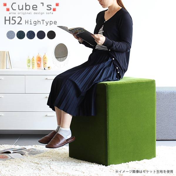 椅子 スツール チェア おしゃれ いす 北欧 デザイン チェア ハイチェア ハイスツール キッズチェア かわいい キューブ 四角 スクエア ベンチ ソファ 西海岸 カリフォルニア デニムソファ ブルー 青 アメリカン Cube'sH52 デニム生地