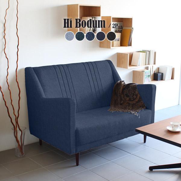 二人掛け ソファー ソファ 2人掛け 2人ソファ ハイバック 北欧 肘掛あり 肘付 二人掛けソファー 椅子 いす チェア おしゃれ 一人暮らし インテリア 西海岸 カリフォルニア ミッドセンチュリー デニムソファ ブルー 青 HiBodum2P デニム生地