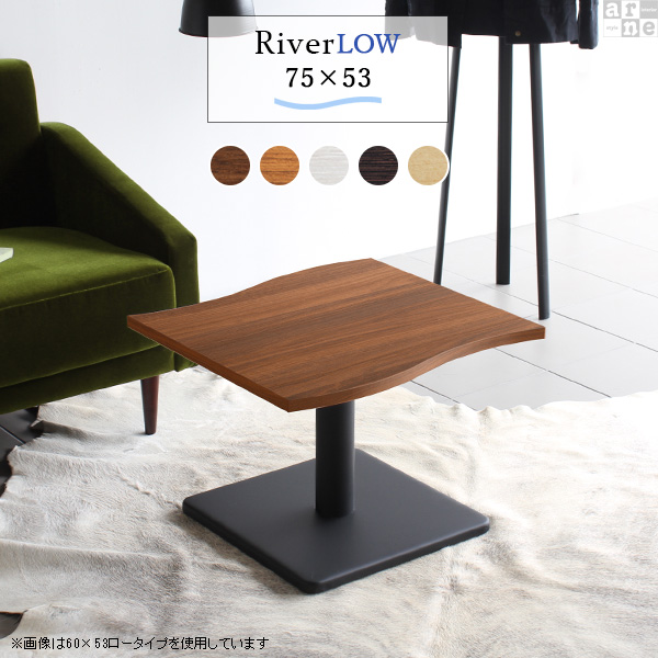 【波型】ローテーブル センターテーブル コーヒーテーブル 約幅75cm 約高さ42cm つくえ リビングテーブル ホワイト 北欧 テーブル カフェテーブル リビングデスク 白 おしゃれ 木製 日本製 北欧風 ロー 机 サイドテーブル デザイン リビング River7553【EタイプLOW脚】
