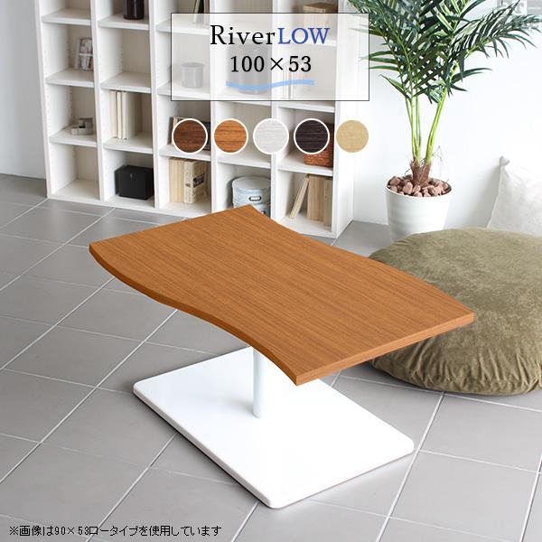 【波型】ローテーブル センターテーブル コーヒーテーブル 約幅100cm 約高さ42cm つくえ リビングテーブル ホワイト 北欧 テーブル カフェテーブル リビングデスク 白 おしゃれ 木製 日本製 北欧風 ロー 机 サイドテーブル デザイン リビング River10053【FタイプLOW脚】