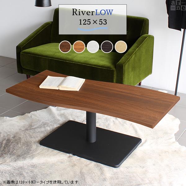 【波型】ローテーブル センターテーブル コーヒーテーブル 約幅125cm 約高さ42cm つくえ 北欧 テーブル カフェテーブル リビングデスク リビングテーブル ホワイト 白 おしゃれ 木製 日本製 北欧風 ロー 机 サイドテーブル デザイン リビング River12553【FタイプLOW脚】