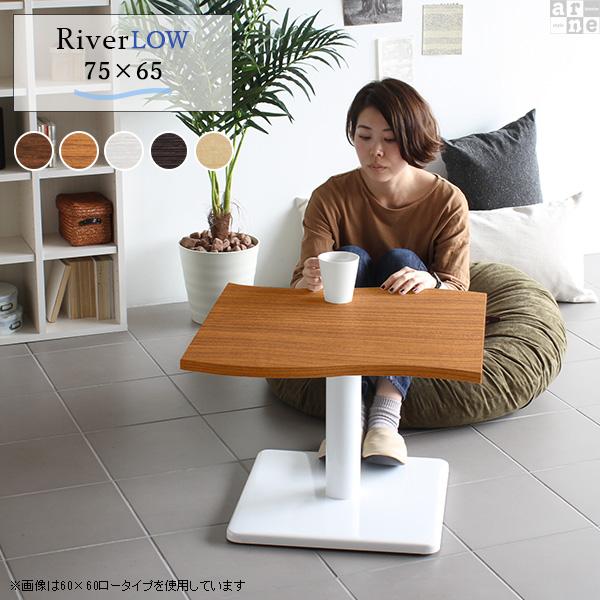 【波型】ローテーブル センターテーブル コーヒーテーブル 約幅75cm 約高さ42cm つくえ 北欧 テーブル カフェテーブル リビングデスク サイドテーブル リビングテーブル ホワイト 白 おしゃれ 木製 日本製 北欧風 ロー 机 デザイン リビング River7565【EタイプLOW脚】