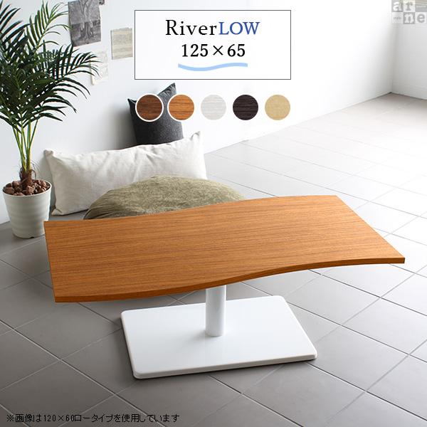 【波型】ローテーブル センターテーブル コーヒーテーブル 約幅125cm 約高さ42cm つくえ 北欧 テーブル カフェテーブル リビングデスク サイドテーブル リビングテーブル ホワイト 白 おしゃれ 木製 日本製 北欧風 ロー 机 デザイン リビング River12565【FタイプLOW脚】