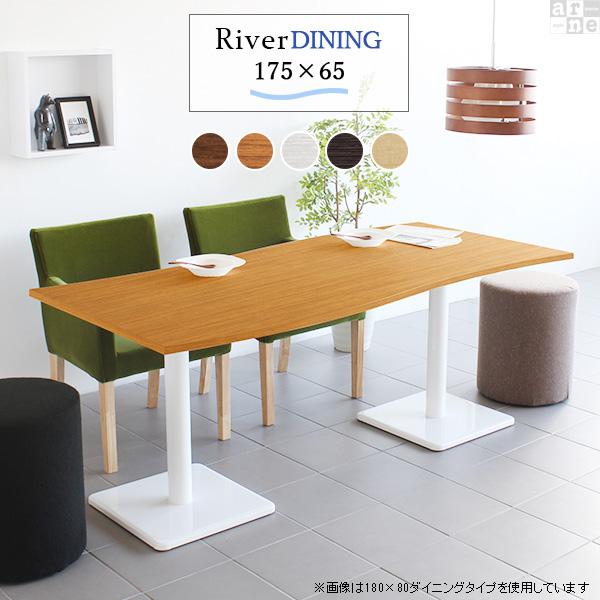 ダイニングテーブル 北欧 食卓テーブル 低め テーブル 机 約幅175cm 約高さ70cm ハイテーブル 4人掛け つくえ ソファーに合う デスク ホワイト 白 応接テーブル 木製 ワンルーム リビング おしゃれ カフェ風 作業台 ダイニング家具 デザイン インテリア 新生活 River17565