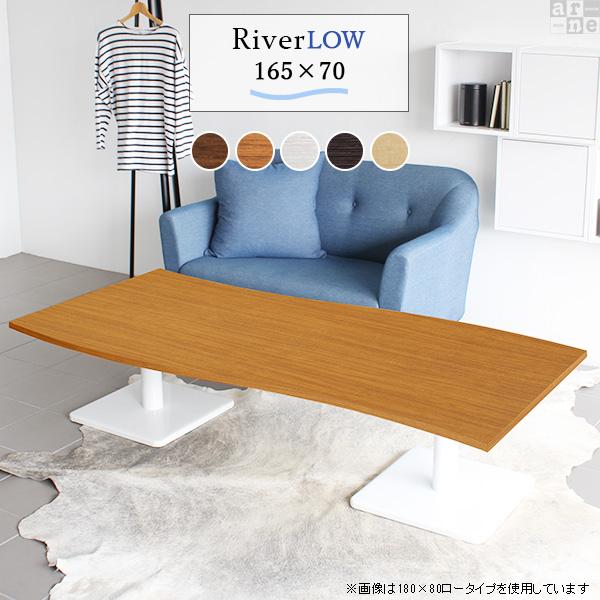 【波型】ローテーブル センターテーブル コーヒーテーブル 約幅165cm 約高さ42cm つくえ 北欧 サイドテーブル テーブル カフェテーブル リビングデスク リビングテーブル ホワイト 白 おしゃれ 木製 日本製 北欧風 ロー 机 デザイン リビング River16570【EタイプLOW脚】