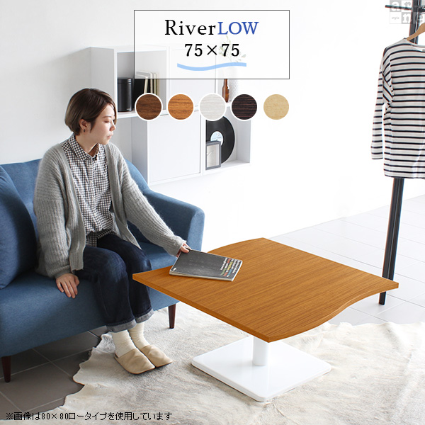 【波型】ローテーブル センターテーブル コーヒーテーブル 約幅75cm 約高さ42cm つくえ 北欧 テーブル カフェテーブル リビングデスク リビングテーブル ホワイト 白 おしゃれ 木製 日本製 北欧風 ロー 机 サイドテーブル デザイン リビング River7575【EタイプLOW脚】